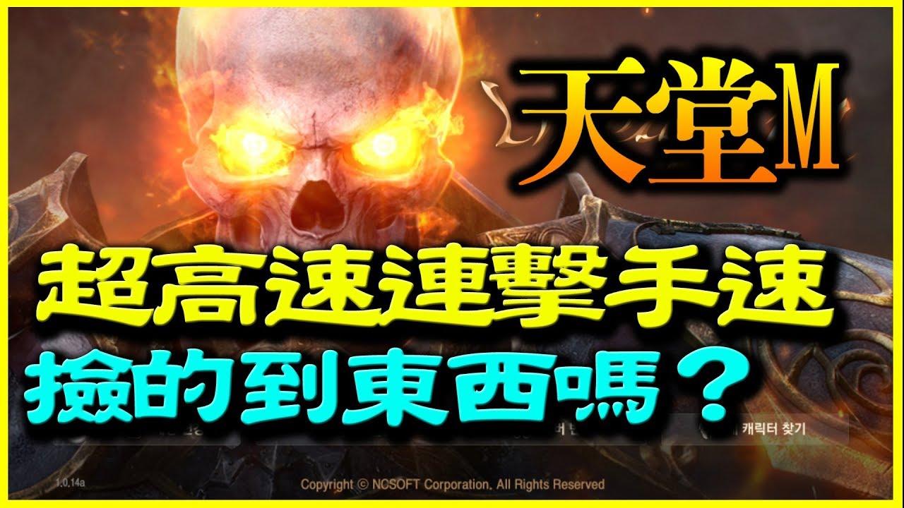 【天堂M】血盟突襲戰《超高速連擊手速撿的到東西嗎》【平民百姓實測】 - YouTube
