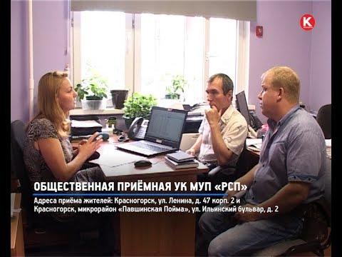 КРТВ. Общественная приёмная УК МУП «РСП»