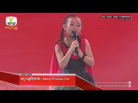 No Chou Siv Heng - Baby I Promise You (Live Show Semi Final | The Voice Kids Cambodia 2017)