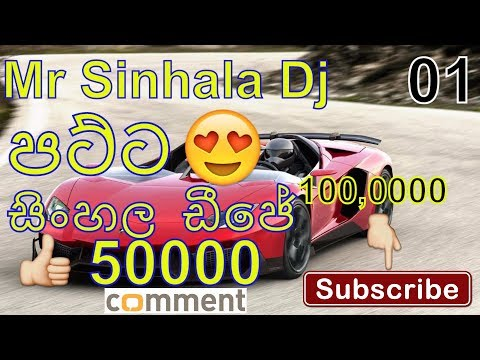 Sinhala Dj 2017 sinhala dj remix 🌱★🌱 New Hit Sinhala Song Dj 🌱★🌱Smart Style[MR Sinhala Dj]#1 Dj