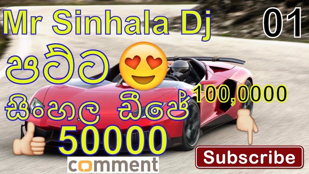 Sinhala dj song download mp3