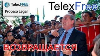 Обзор TelexFree 2.0 | Возвращается в 2016