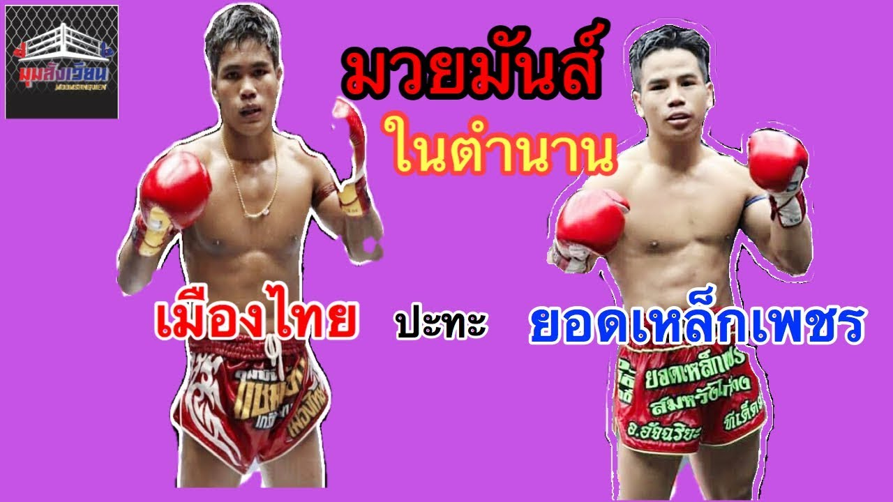 คู่โหด นรกแตก เมืองไทย - ยอดเหล็กเพชร 2 ก.ย. 59