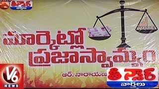 R Narayana Murthy Press Meet Over New Movie Market Lo Prajaswamyam Teenmaar News V6 News
