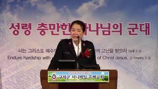 [주일예배설교] '어머니' | 정애란사관 설교 | 구세…