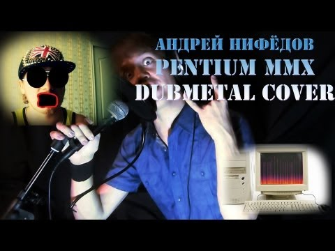 Клип Андрей Нифёдов - Pentium MMX