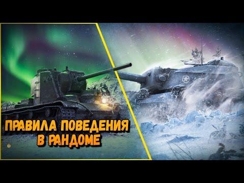 Как играть в рандоме world of tanks