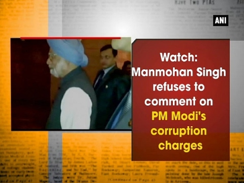 Watch: Manmohan Singh refuses to comment on PM Modi's corruption charges - ANI #News