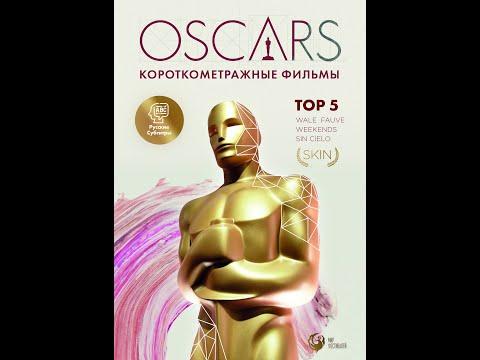 TOP-5 OSCARS. КАРО АРТ