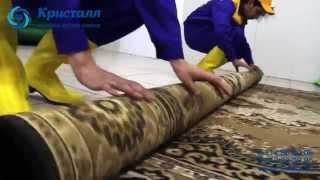 Фабрика чистки ковров Кристалл