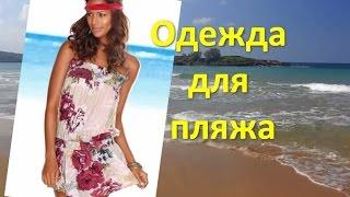 Пляжная одежда