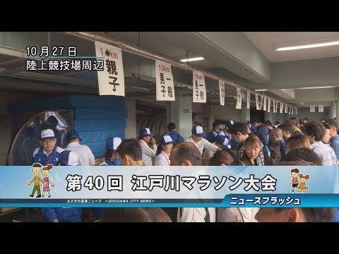 第40回 江戸川マラソン大会