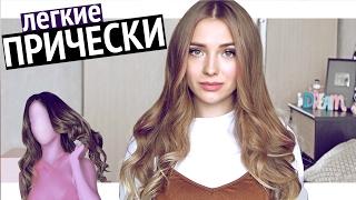 Как накрутить волосы плойкой? / Укладка Как У Моделей VIctoria's Secret ♥