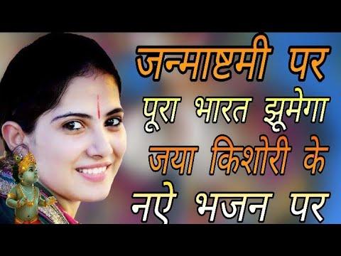 Jaya Kishori   पूरा भारत झूमेगा इस भजन पर - जन्माष्टमी स्पेशल   heart touching Shyam bhajan
