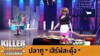 "Killer Karaoke Thailand Champion Part 2 - ปลาทู ""เสิร์ฟสะดุ้ง"" 07-07-14"