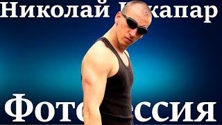 Николай Шкапар-Новый Риддик