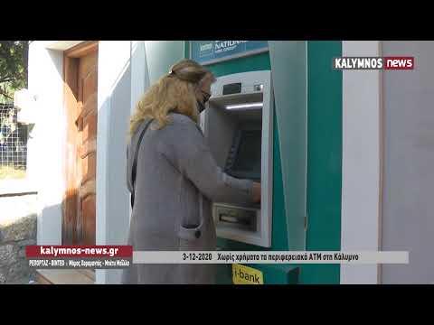 3-12-2020 Χωρίς χρήματα τα περιφερειακά ΑΤΜ στη Κάλυμνο