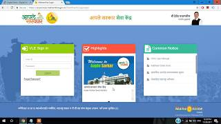 How to get maha online login id and password for CSC? How to login mahaonline for csc vle?