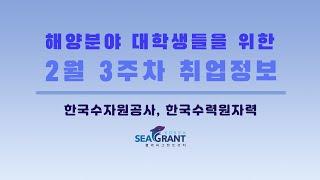 공기업 채용정보(한국수자원공사, 한국수력원자력) - 2…
