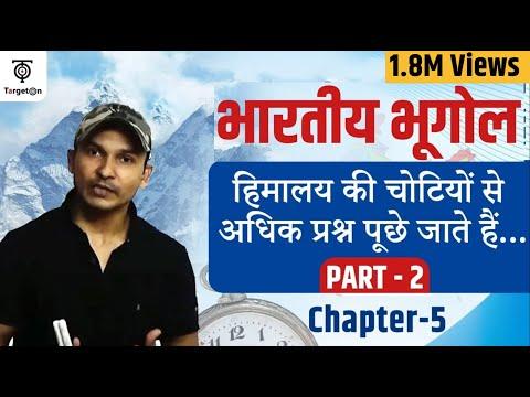 INDIAN GEOGRAPHY: CHAPTER: 6 HIMALAYA- PART: 2 वृहद् और ट्रांस(TRANS) हिमालय | FOR GOV JOBS PREP.