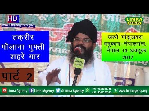 Maulana Mufti Shehre Yaar Part 2, Nizamat HUzaif Raza 13, October 2017 Nepal HD India
