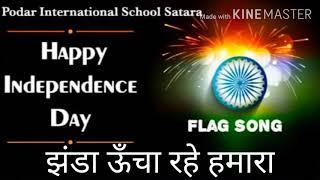 "Flag Song-""Vijayi Vishw Tiranga Pyara"" Karaoke Track"