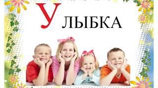 Лучший АЛФАВИТ (звуковой)- буква У. Русская АЗБУКА. Развивающее, обучающее видео для детей.
