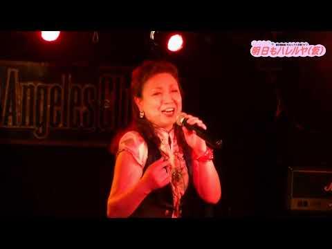 谷ちえ子「花の女子高数え歌」東高円寺ロサンゼルスクラブ20180422