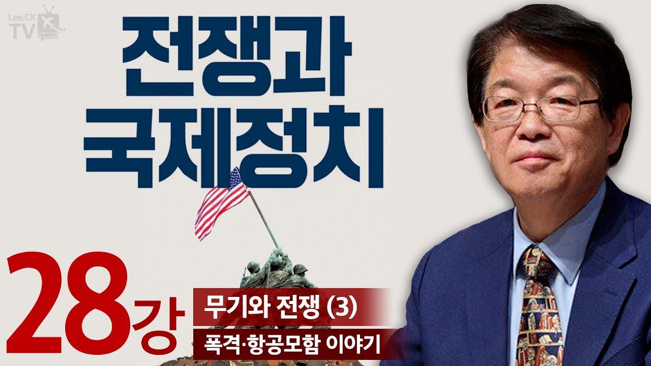 이춘근TV✏️📚[전쟁과 국제정치 28강] 무기와 전쟁 (3) 폭격·항공모함 이야기