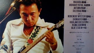 1980年 LP RECORD『RENAISSANCE 復活』より、Side A-3「HIGHWAY PATROL ...