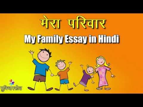 essays my family hindi