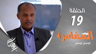 برنامج المغامر 4 - الإنسان اليمني | الحلقة 19 - المسراخ