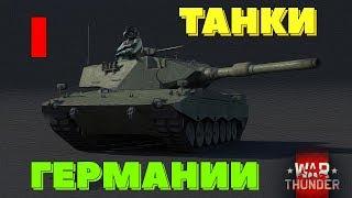 ТАНКИ ГЕРМАНИИ  | I | War Thunder