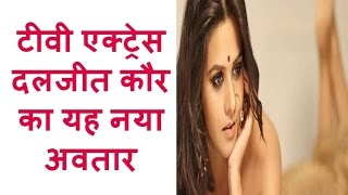 टीवी एक्ट्रेस दलजीत कौर का यह नया अवतार,Kaala Teeka Actress Dalljeet Kaur's SHOCKING Weight Loss