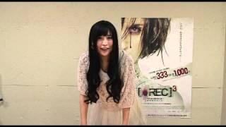 根岸愛さん(ぱすぽ☆)による、『REC/レック3 ジェネシス』応援コ...