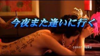 竹内力さんの魅力が溢れている曲でした。