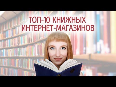 Лучшие книжные интернет магазины. Где заказать и купить книги онлайн с доставкой на дом.
