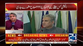 Shah Mehmood Qureshi To Contest In Provincial Election