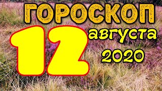 Гороскоп на завтра 12 августа 2020 для всех знаков зодиака. Гороскоп на сегодня 12 августа 2020