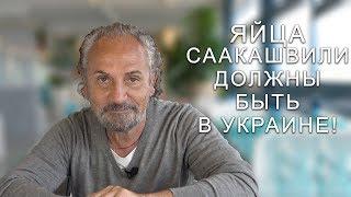 Савик Шустер: яйца Саакашвили должны быть в Украине!
