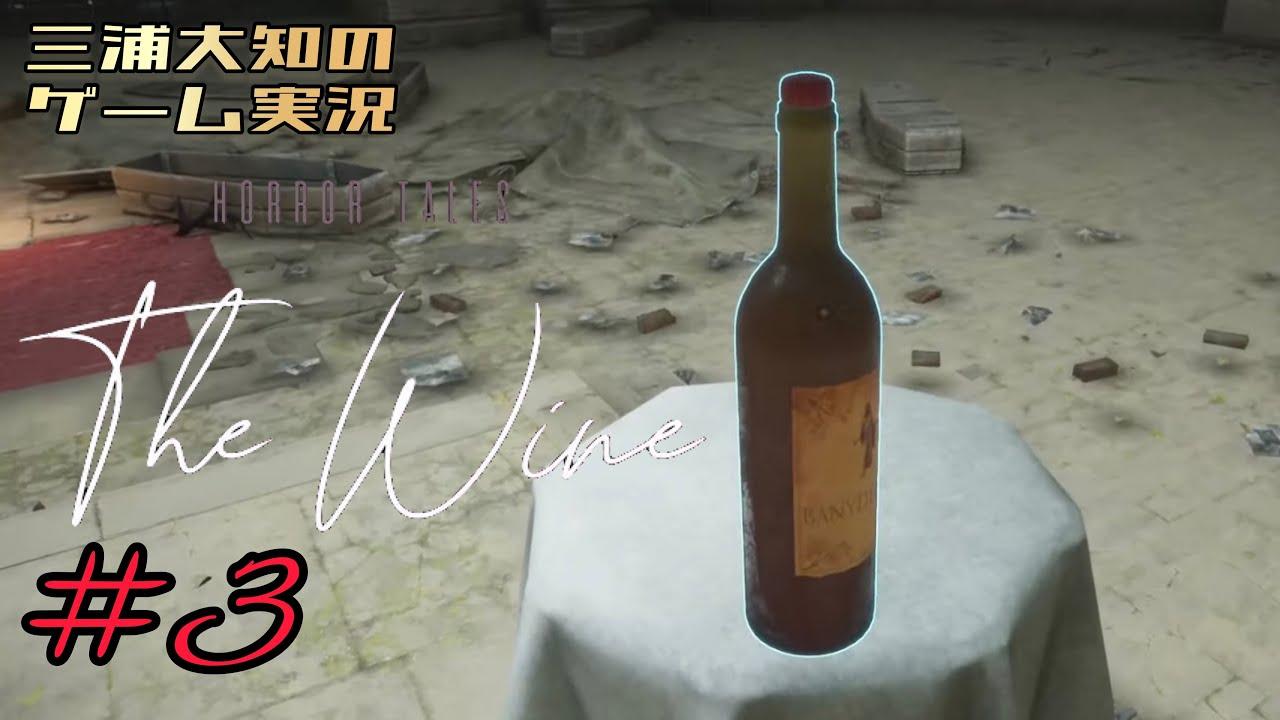 #3 ホラー【ワインに隠された驚きの真実】三浦大知の「HORROR TALES: The Wine」END.