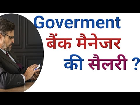 Government Bank Branch Manager Salary - [ How Much Salary Pay For Manager Explain In Hindi ]