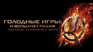 «Голодные игры: И вспыхнет пламя» — фильм в СИНЕМА ПАРК