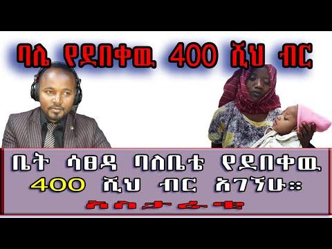 Ethiopia: ቤት ሳፀዳ ባለቤቴ የደበቀዉ 400 ሺህ ብር አገኘሁ። | #አስታራቂ #SamiStudio