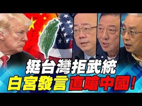 挺台灣拒武統 白宮發言直嗆中國!|寰宇全視界20190112