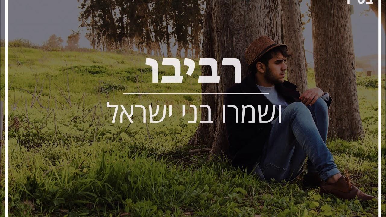 ושמרו בני ישראל (the chasidic project) - Yishai\Veshamero