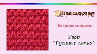Узор Гусиные лапки спицами (Knitting. Pattern crow's feet)