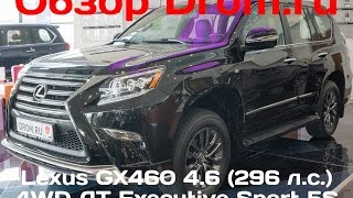 Lexus GX460 2017 4.6 (296 л.с.) 4WD AT Executive Sport 5S - видеообзор