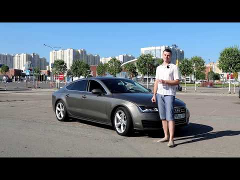 Каково владеть 7-ми летней Audi А7 с мотором на 300 лошадей?
