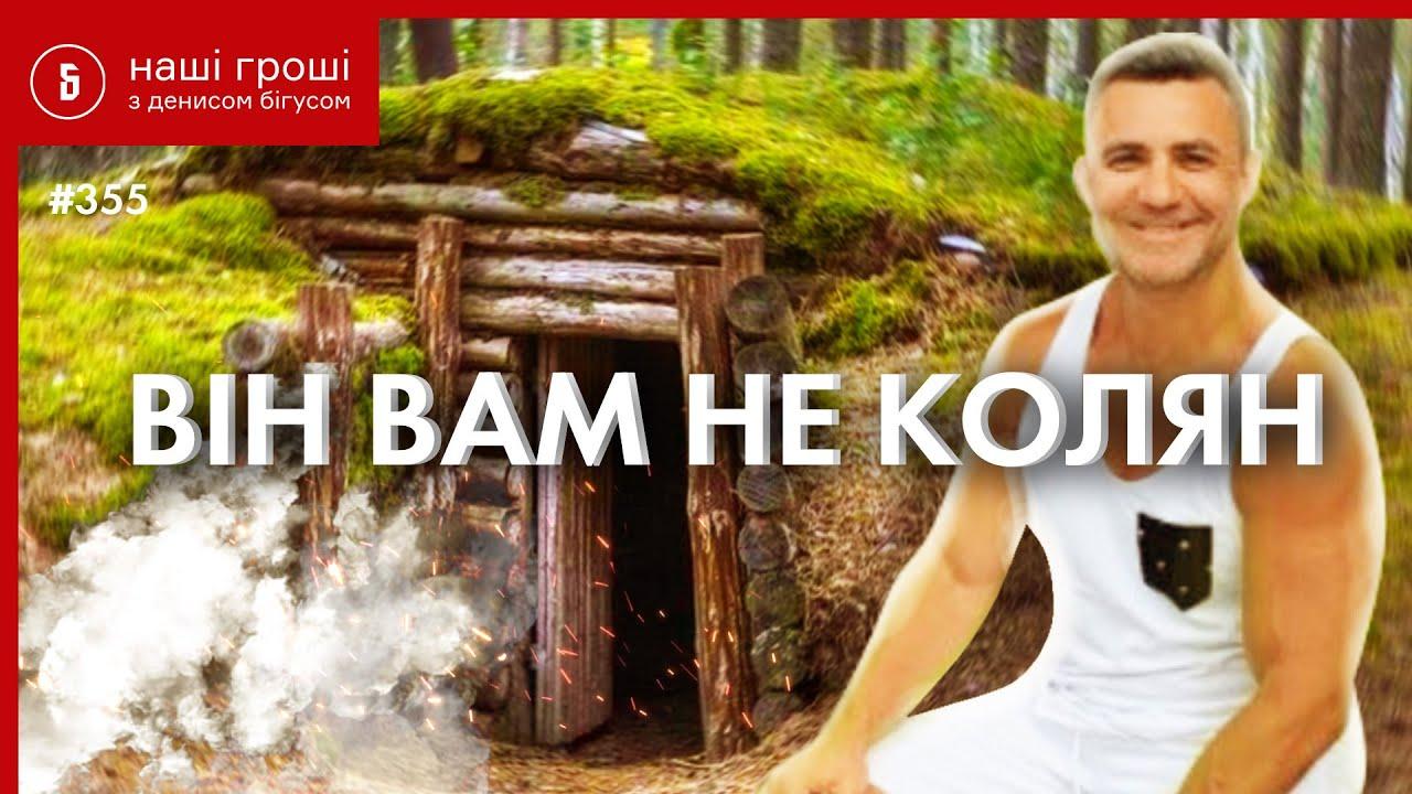 Тищенко без фільтрів: ліс для сестри, мільярди на будівництві, зв'язок з Комарницьким (2021.06.28) - YouTube